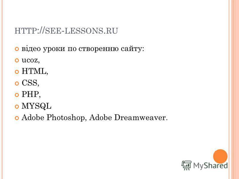 HTTP :// SEE - LESSONS. RU відео уроки по створенню сайту: ucoz, HTML, CSS, PHP, MYSQL Adobe Photoshop, Adobe Dreamweaver.