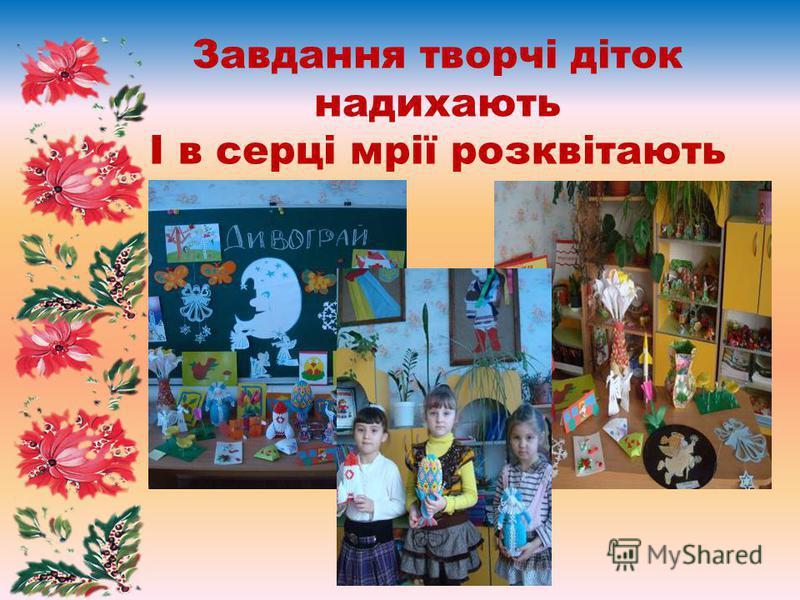 Завдання творчі діток надихають І в серці мрії розквітають