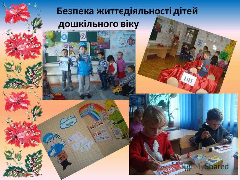 Безпека життєдіяльності дітей дошкільного віку