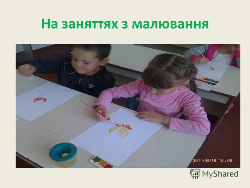 На заняттях з малювання