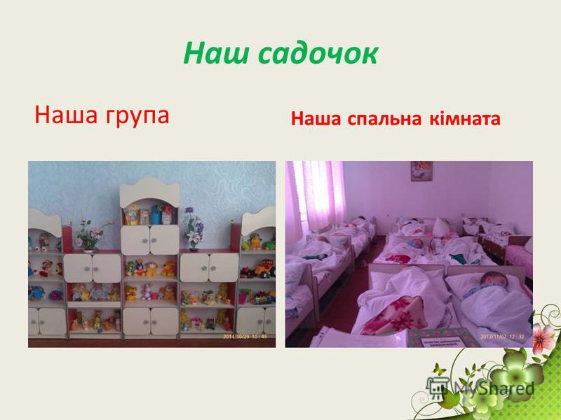 Наш садочок Наша група Наша спальна кімната