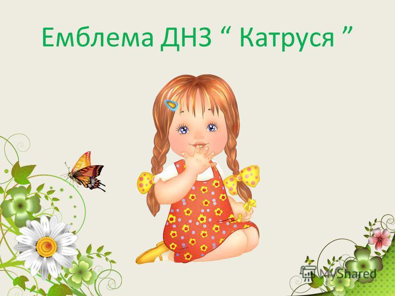 Емблема ДНЗ Катруся