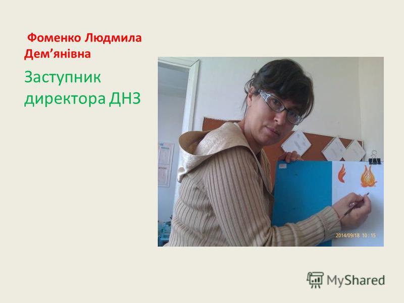 Фоменко Людмила Демянівна Заступник директора ДНЗ