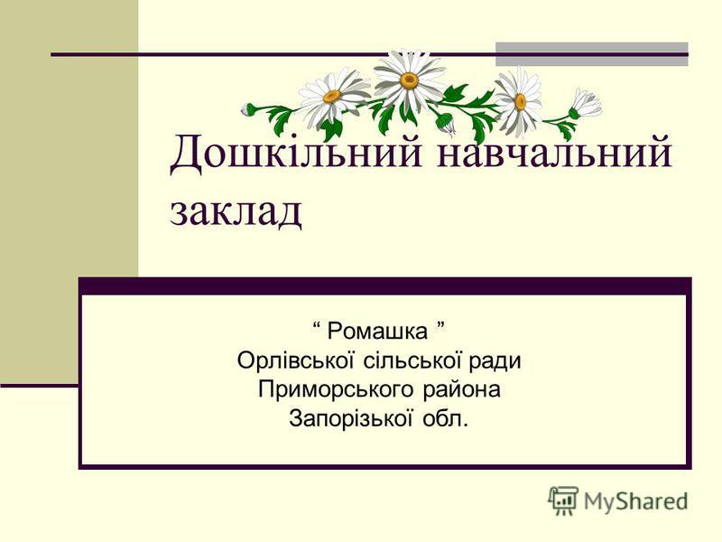 Дошкільний навчальний заклад Ромашка Орлівської сільської ради Приморського района Запорізької обл.