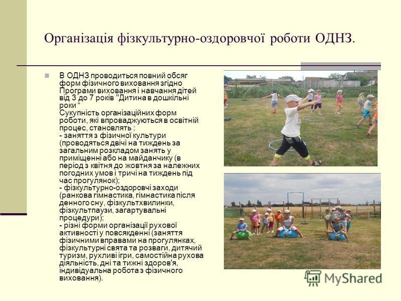 Організація фізкультурно-оздоровчої роботи ОДНЗ. В ОДНЗ проводиться повний обсяг форм фізичного виховання згідно Програми виховання і навчання дітей від 3 до 7 років