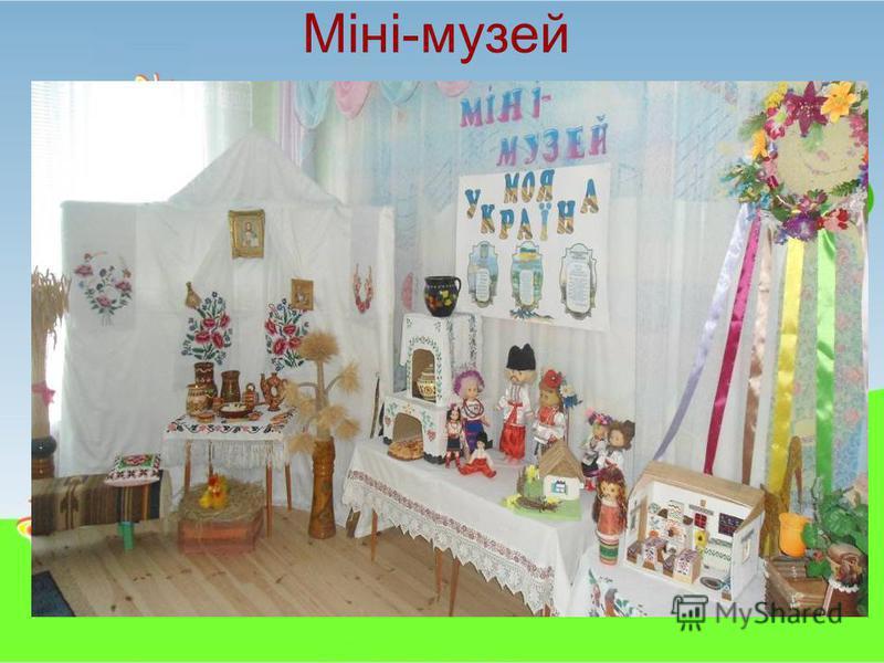 Міні-музей