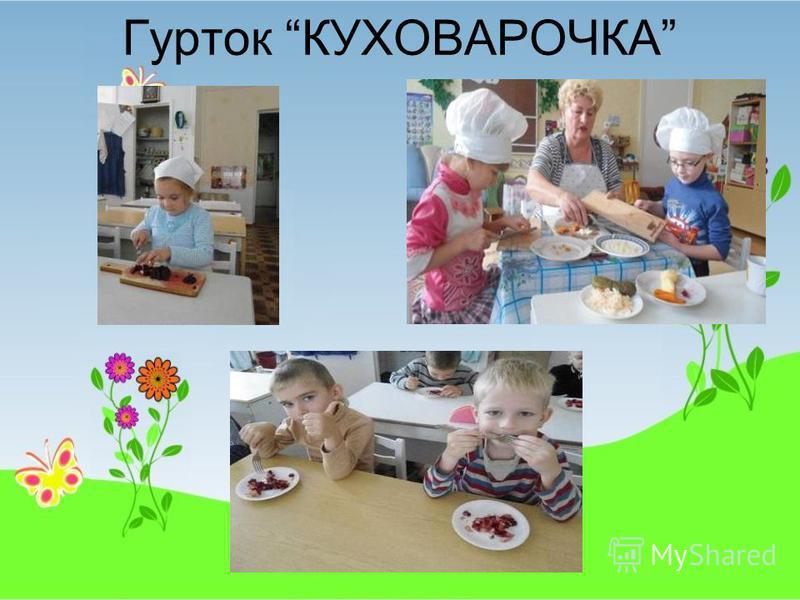 Гурток КУХОВАРОЧКА
