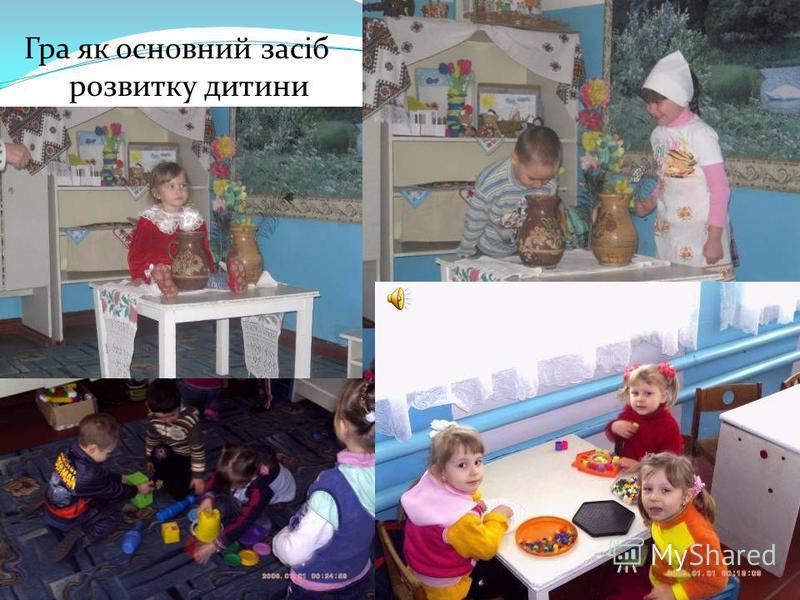 Гра як основний засіб розвитку дитини