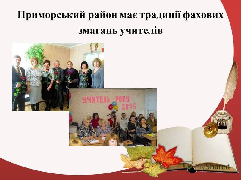 Приморський район має традиції фахових змагань учителів