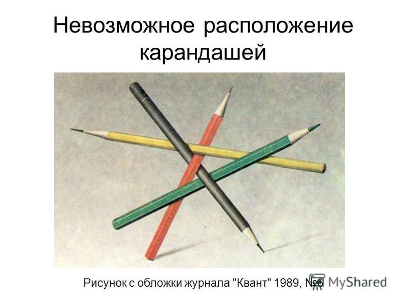 Невозможное расположение карандашей Рисунок с обложки журнала Квант 1989, 6