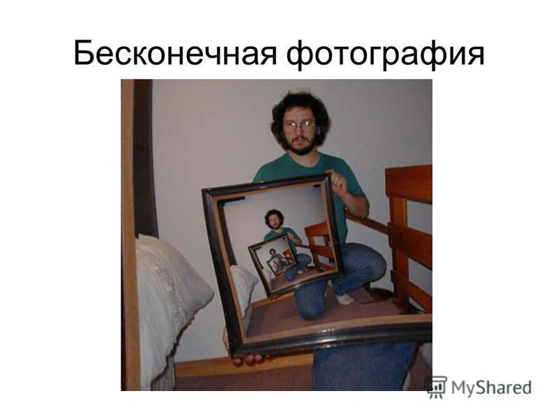 Бесконечная фотография