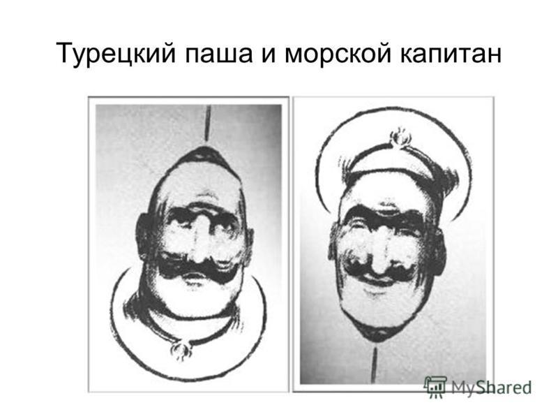 Турецкий паша и морской капитан