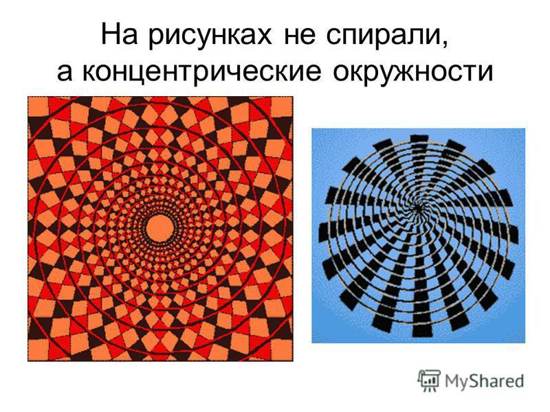На рисунках не спирали, а концентрические окружности