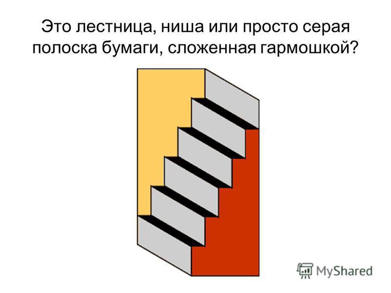 Это лестница, ниша или просто серая полоска бумаги, сложенная гармошкой?