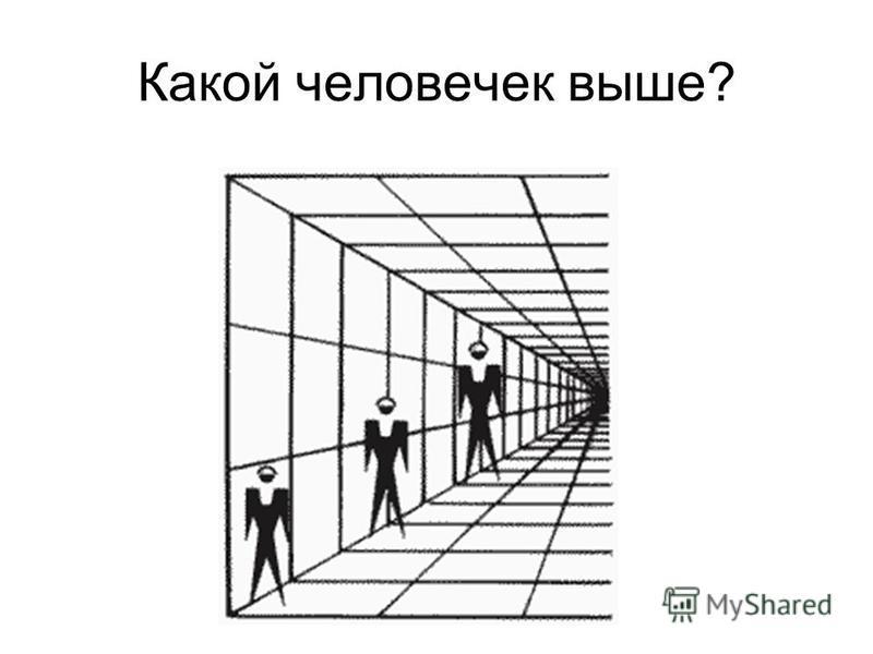 Какой человечек выше?