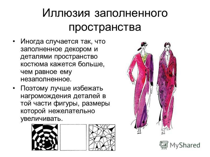 Иллюзия заполненного пространства Иногда случается так, что заполненное декором и деталями пространство костюма кажется больше, чем равное ему незаполненное. Поэтому лучше избежать нагромождения деталей в той части фигуры, размеры которой нежелательн