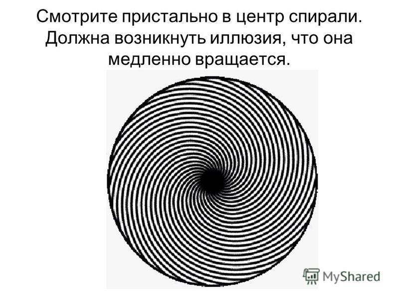 Смотрите пристально в центр спирали. Должна возникнуть иллюзия, что она медленно вращается.
