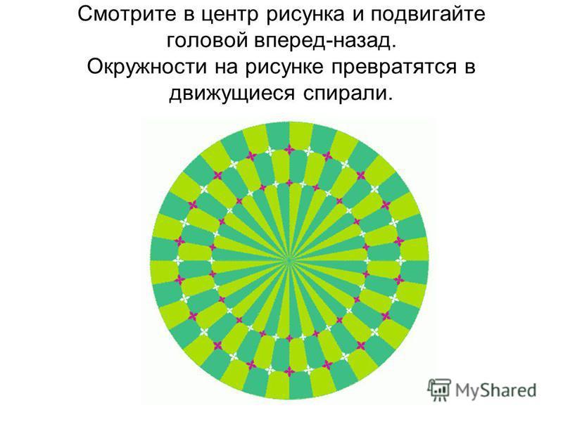 Смотрите в центр рисунка и подвигайте головой вперед-назад. Окружности на рисунке превратятся в движущиеся спирали.