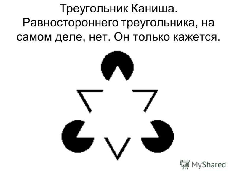 Треугольник Каниша. Равностороннего треугольника, на самом деле, нет. Он только кажется.