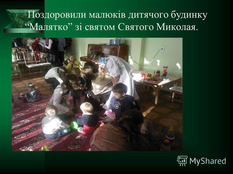 Поздоровили малюків дитячого будинку Малятко зі святом Святого Миколая.
