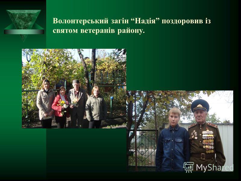 Волонтерський загін Надія поздоровив із святом ветеранів району.