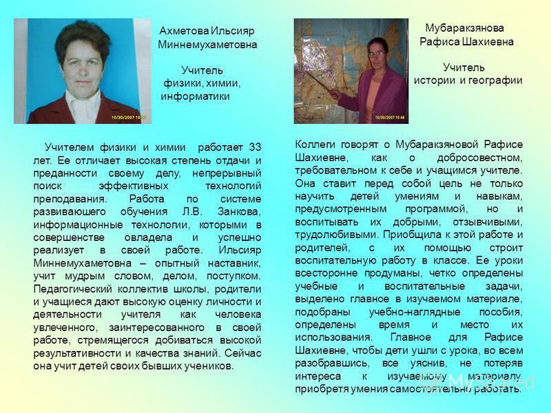 Ахметова Ильсияр Миннемухаметовна Учитель физики, химии, информатики Учителем физики и химии работает 33 лет. Ее отличает высокая степень отдачи и преданности своему делу, непрерывный поиск эффективных технологий преподавания. Работа по системе разви