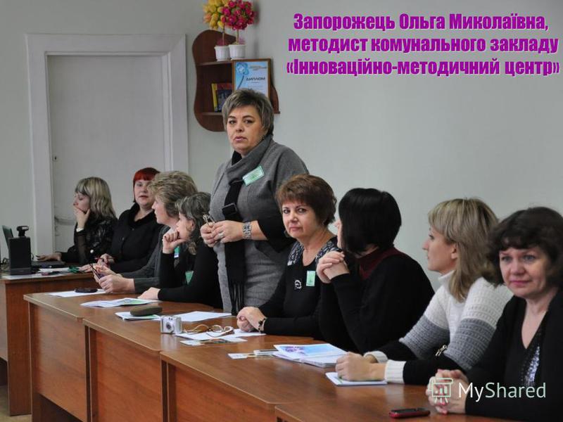 Запорожець Ольга Миколаївна, методист комунального закладу «Інноваційно-методичний центр»