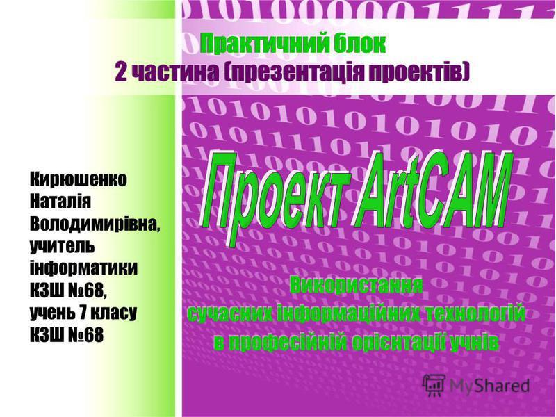 Використання сучасних інформаційних технологій в професійній орієнтації учнів Використання сучасних інформаційних технологій в професійній орієнтації учнів Практичний блок 2 частина (презентація проектів) Практичний блок 2 частина (презентація проект