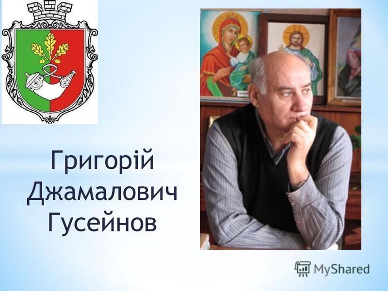 Григорій Джамалович Гусейнов