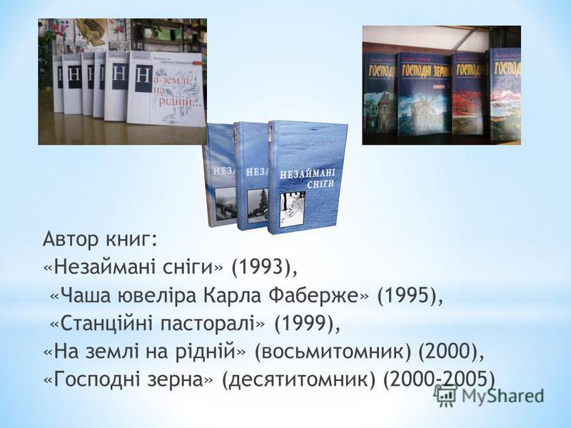 Автор книг: «Незаймані сніги» (1993), «Чаша ювеліра Карла Фаберже» (1995), «Станційні пасторалі» (1999), «На землі на рідній» (восьмитомник) (2000), «Господні зерна» (десятитомник) (2000-2005)