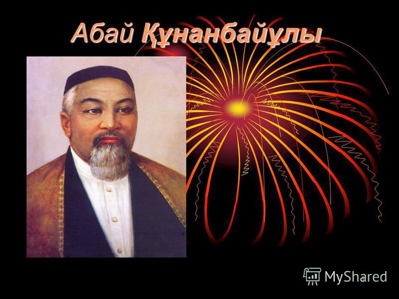 Абай Құнанбайұлы 1