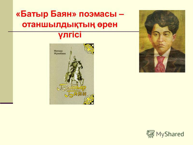 «Батыр Баян» поэмасы – отаншылдықтың өрен үлгісі