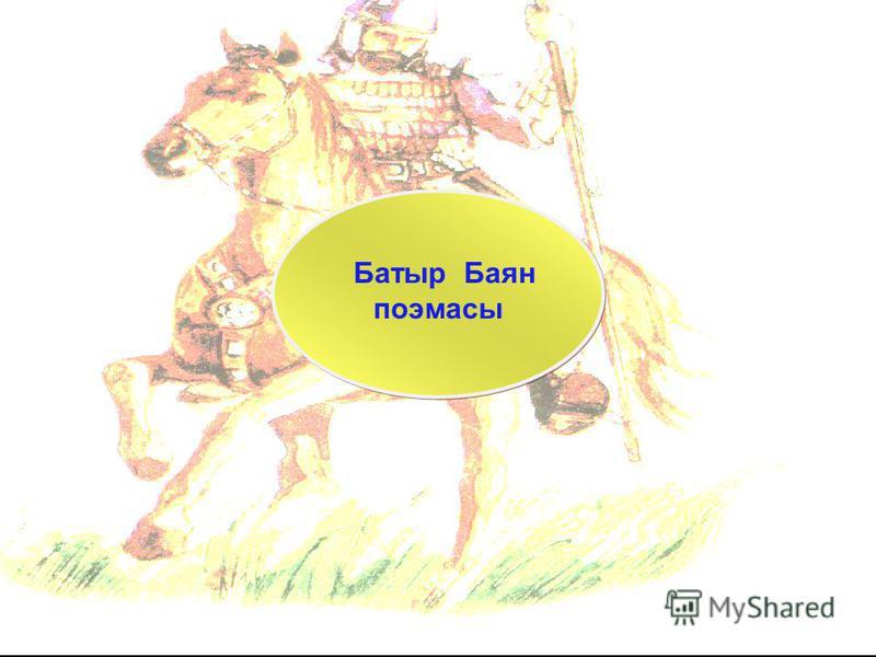 Батыр Баян поэмасы Батыр Баян поэмасы