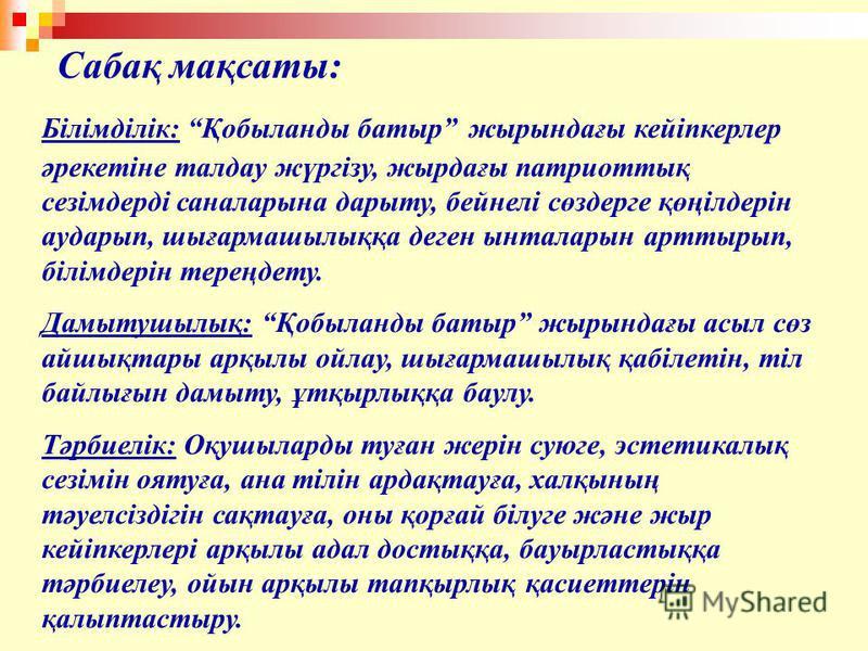 7 сынып қазақ әдебиеті Қобыланды батыр жырындағы кейіпкерлер әлемі.