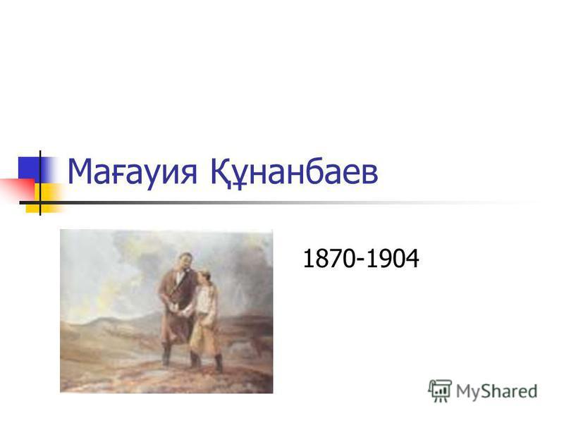 Мағауия Құнанбаев 1870-1904