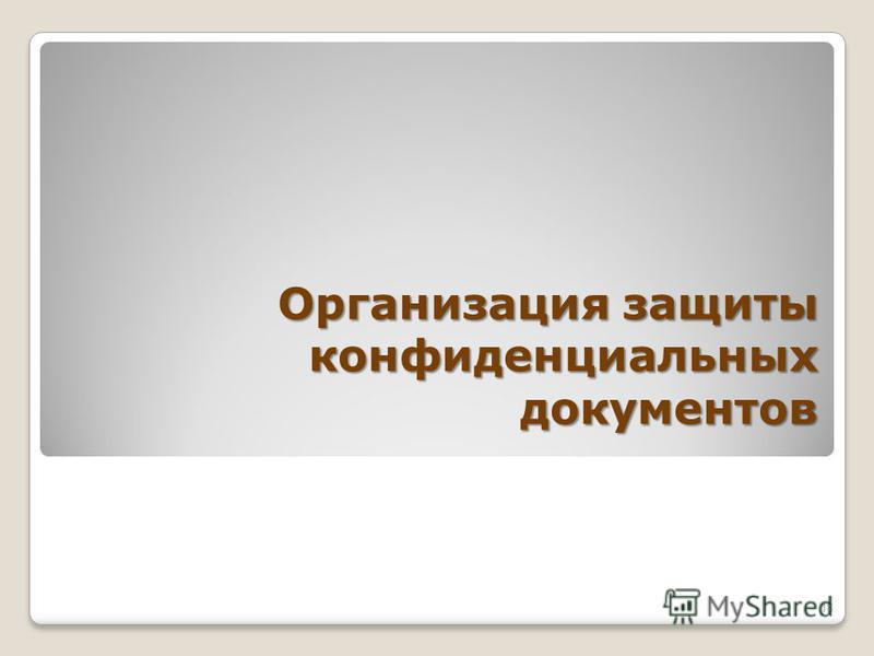 Организация защиты конфиденциальных документов 18