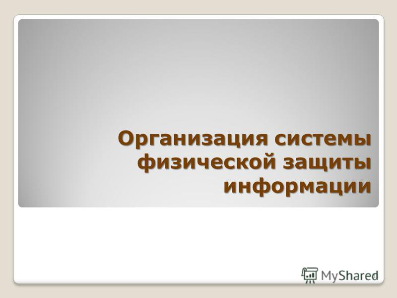 Организация системы физической защиты информации 44