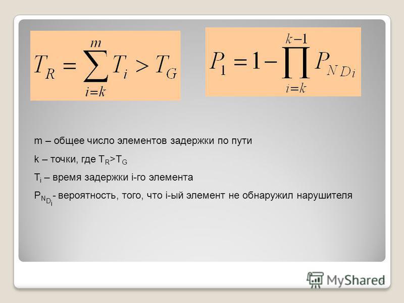 m – общее число элементов задержки по пути k – точки, где T R >T G T i – время задержки i-го элемента P N D i - вероятность, того, что i-ый элемент не обнаружил нарушителя 54