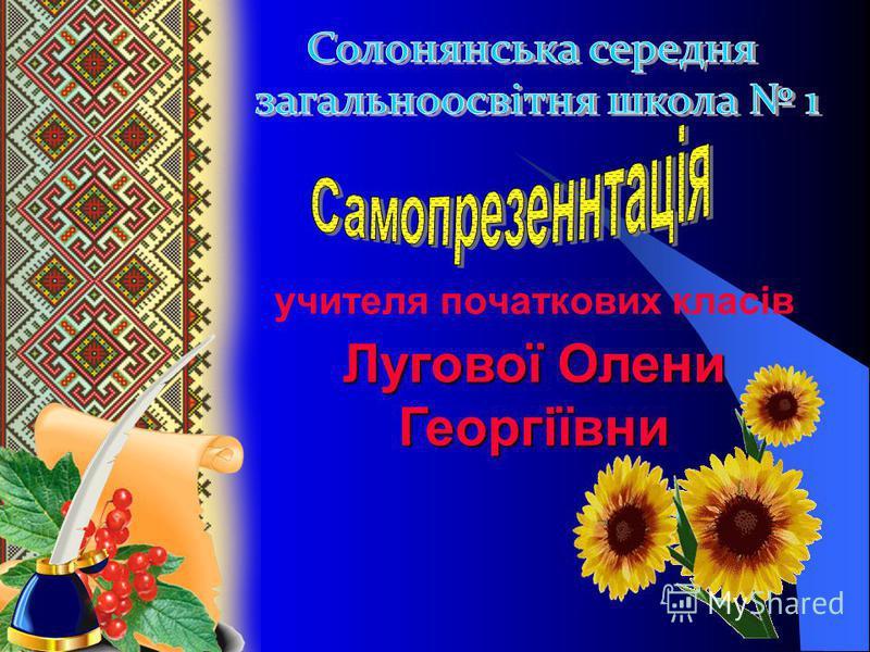 учителя початкових класів Лугової Олени Георгіївни