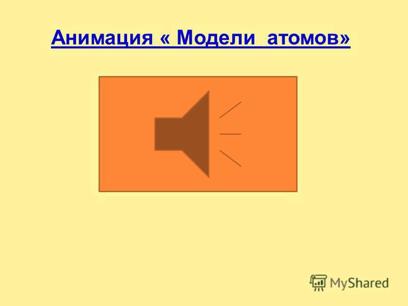 Атомное ядро – тело малых размеров, в котором сконцентрированы почти вся масса и весь положительный заряд атома. Диаметр ядра порядка 10 Атом водорода В атоме водорода вокруг ядра обращается всего один электрон. Ядро водорода Резерфорд назвал протоно