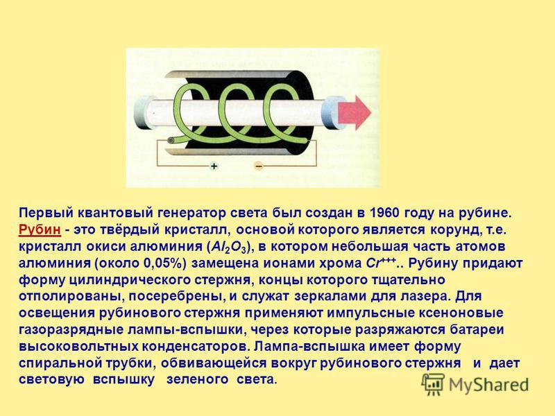 Виды лазеров Газовые -гелий-неоновый -аргоновый -криптоновый -ксеноновый -азотный -втористо-водородный -кислородно-йодный -углекислотный (CO 2 ) -на монооксиде углерода (CO) -эксимерный Газовые -гелий-неоновый -аргоновый -криптоновый -ксеноновый -азо