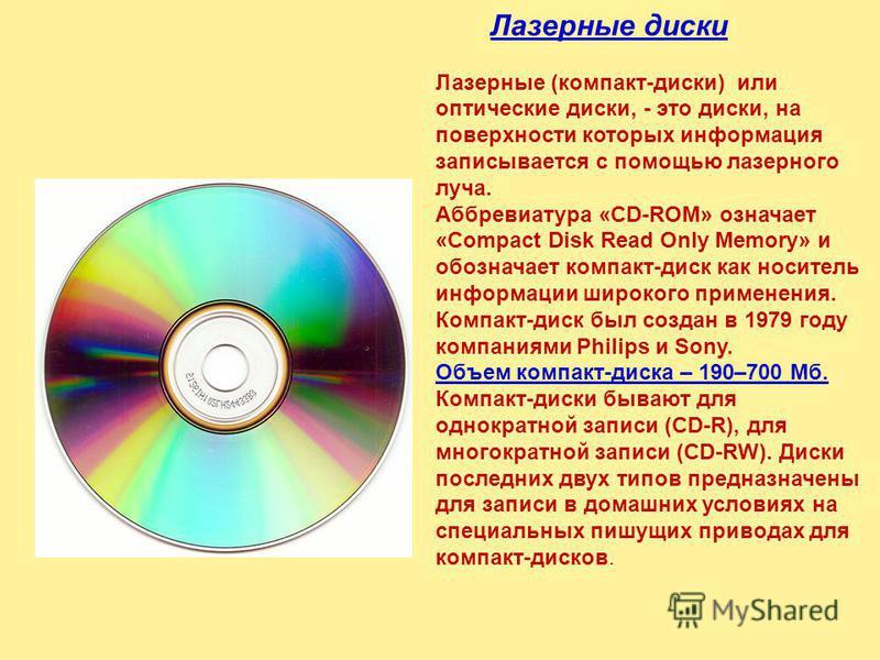С появлением полупроводниковых лазеров появилась возможность использования их для записи и чтения информации на информационных носителях– лазерных компакт- дисках. Лазерный диск представляет собой круглую пластинку, изготовленную из алюминия, покрыту
