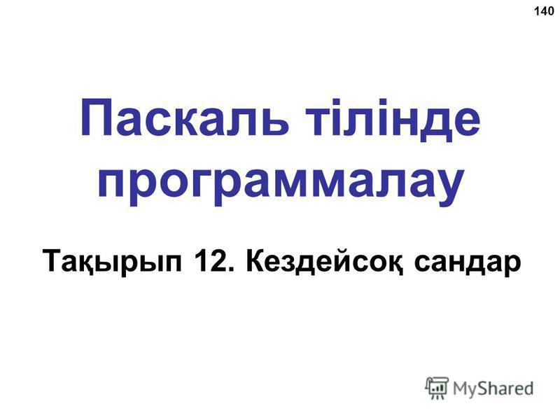 140 Паскаль тілінде программалау Тақырып 12. Кездейсоқ сандар