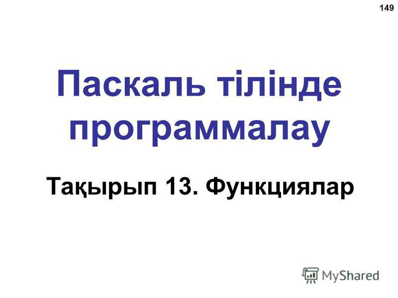 149 Паскаль тілінде программалау Тақырып 13. Функциялар
