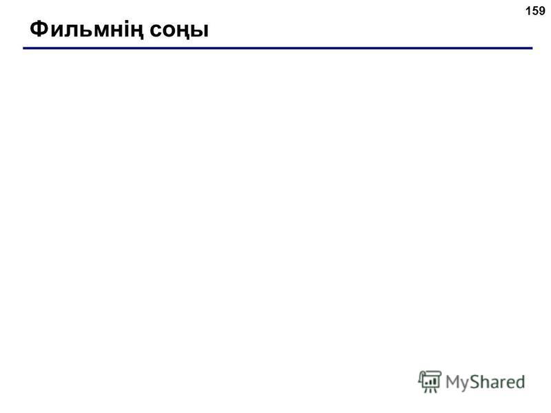 159 Фильмнің соңы