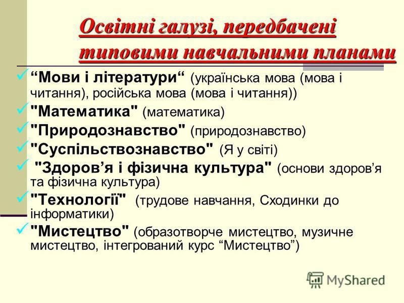 Освітні галузі, передбачені типовими навчальними планами Мови і літератури (українська мова (мова і читання), російська мова (мова і читання))