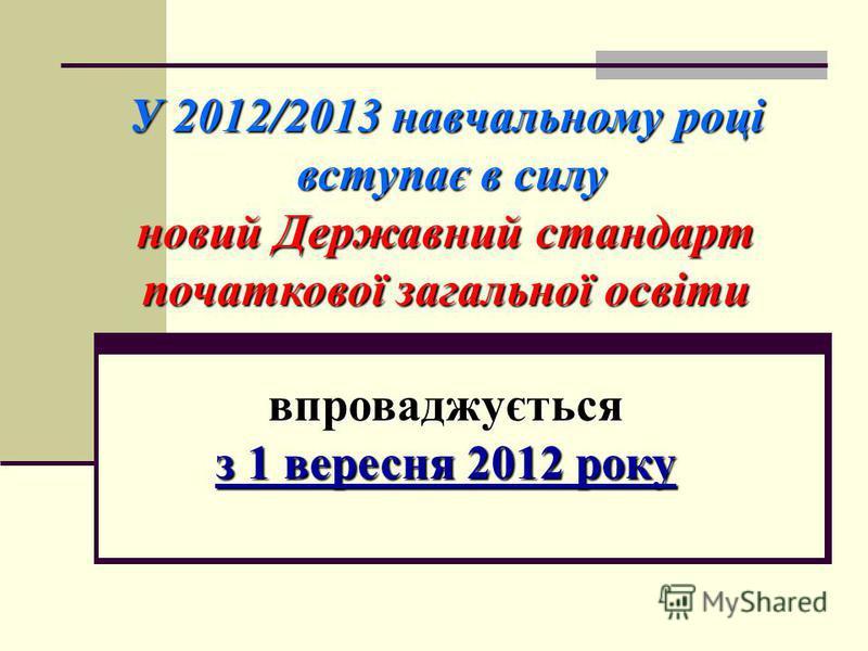 У 2012/2013 навчальному році вступає в силу вступає в силу новий Державний стандарт початкової загальної освіти впроваджується з 1 вересня 2012 року