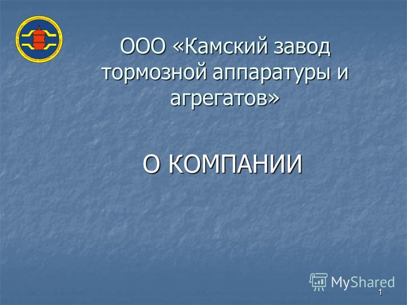 1 ООО «Камский завод тормозной аппаратуры и агрегатов» О КОМПАНИИ
