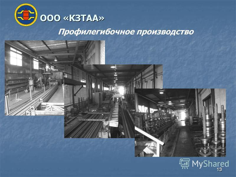 13 ООО «КЗТАА» ООО «КЗТАА» Профилегибочное производство