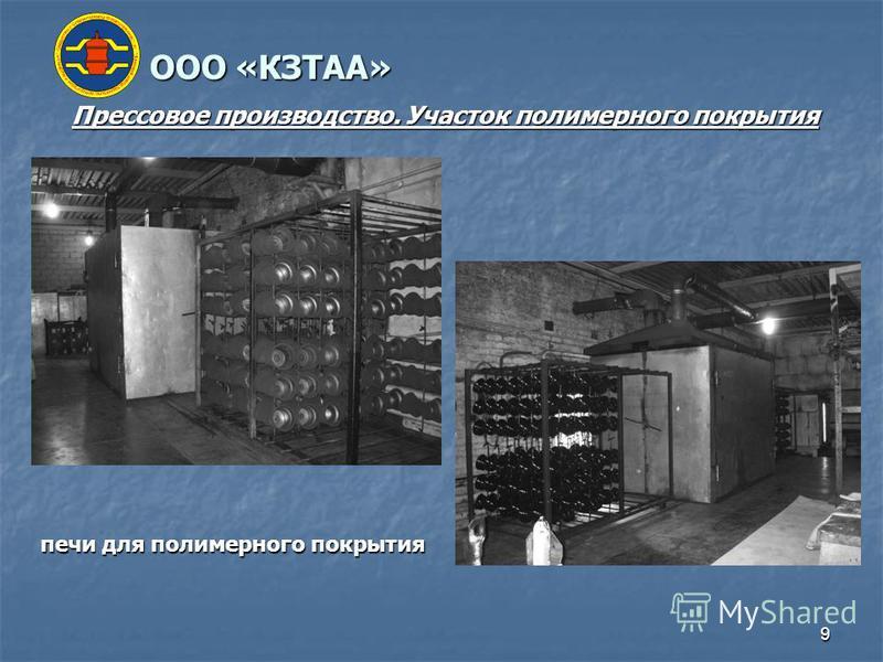 9 ООО «КЗТАА» ООО «КЗТАА» Прессовое производство. Участок полимерного покрытия печи для полимерного покрытия